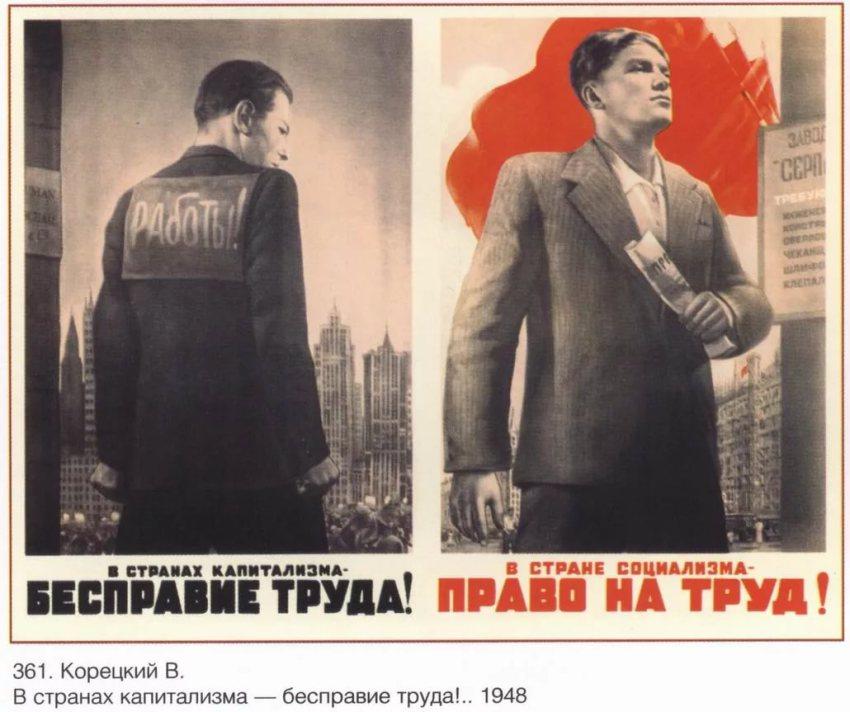Картинки по запросу требуются работники! СССР картинки
