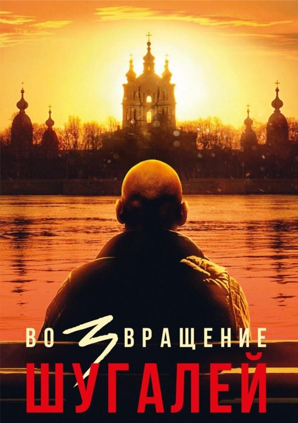 Появился новый постер, посвященный Максиму Шугалею – надеемся на освобождение наших героев
