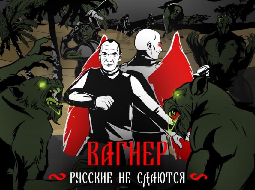 «Большой вопрос»: почему «вагнеровцы» настоящие герои России 0ac53027648c0a8bc87a29083d3bb9bc