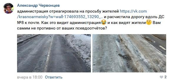 Администрация города думает, что мы идиоты  — Красноармейск