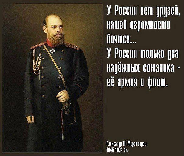 Картинки по запросу демотиватор александр iii об армии